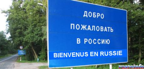 Bienvenus en Russie