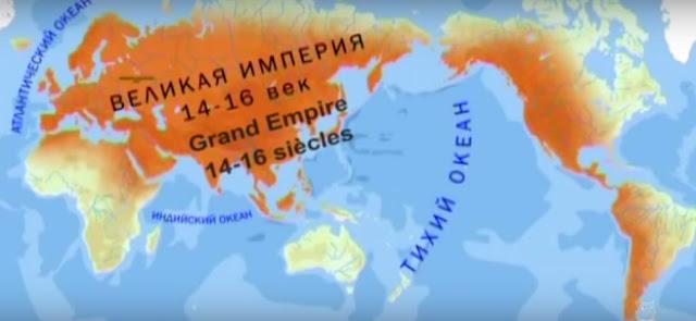 Le Monde Tartare du 14ème au 16ème siècle, recouvrant les deux tiers du monde.